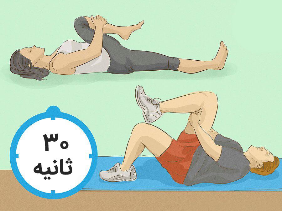 درمان گودی کمر - نگه داشتن پا در داخل شکم