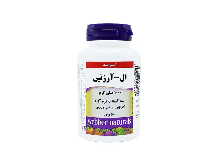 آمینو اسید ال آرژنین