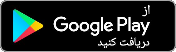 در Google Play دریافت کنید